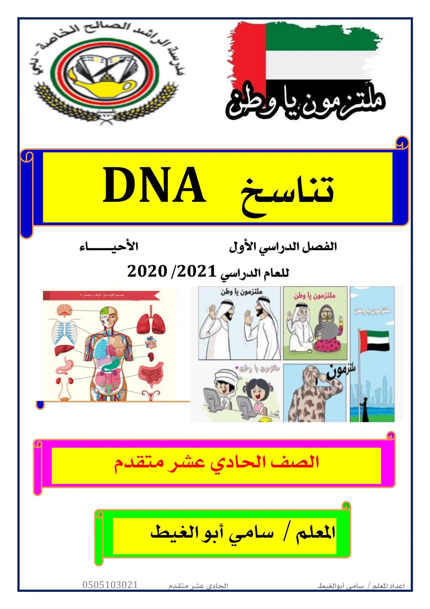 ملخص شامل تناسخ Dna الصف الحادي عشر متقدم مادة الاحياء In 2020 Dna Convenience Store Products Convenience Store