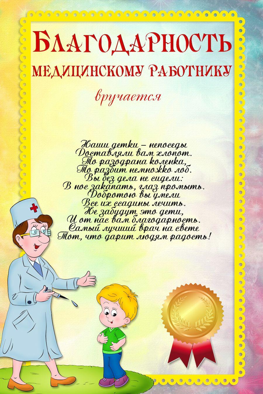 Скачать шаблон благодарности для детей