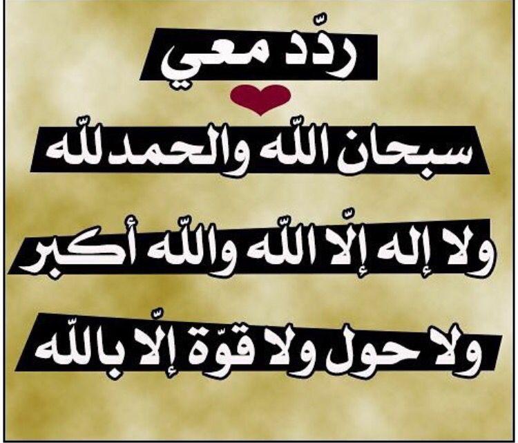 ردد معي أسلاميات Arabic Calligraphy Calligraphy Art