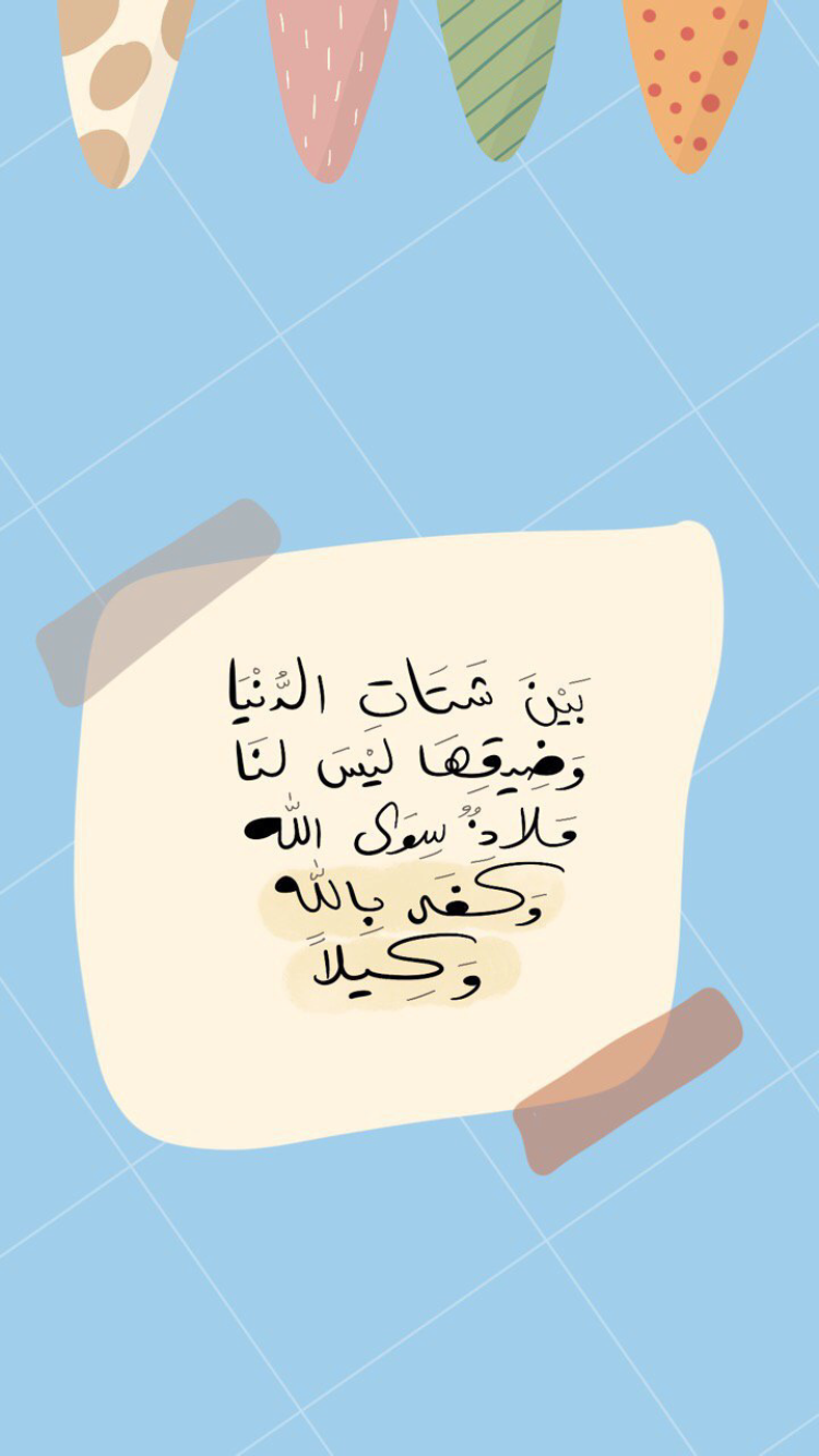 دراسة ايجابية اقتباسات اقوال اقتباسات كتب اقتباسات ايجابية اختبارات بالعربي خلفيات Arabic Quotes Iphone Art Don T Give Up