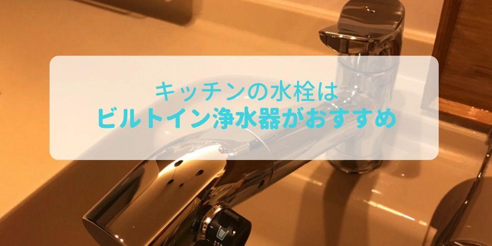 注文住宅のキッチンの選び方 リクシルで人造大理石の食洗機ありが