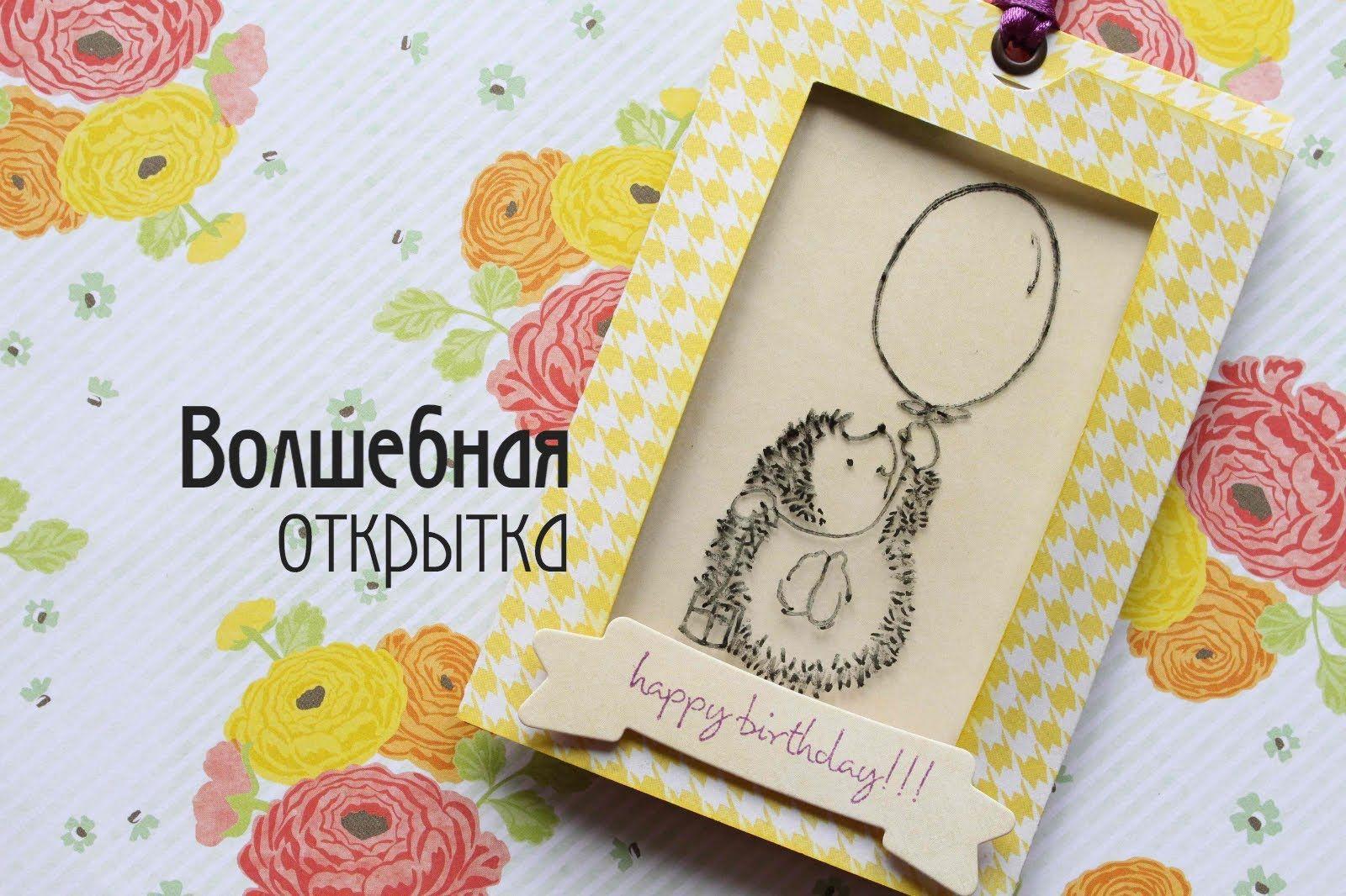 Волшебная открытка как сделать, оформлять открытку