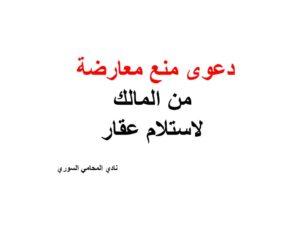 دعوى منع معارضة من المالك لاستلام عقار نادي المحامي السوري Arabic Calligraphy