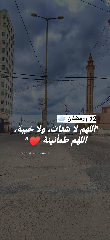 12 رمضان اللهم لا شتات ولا خيبة الله م طمأنينة Instagram Instagram Photo Wind Turbine