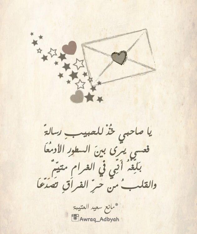 اشتياق ادب شعر Love Quotes My Prayer Quotes