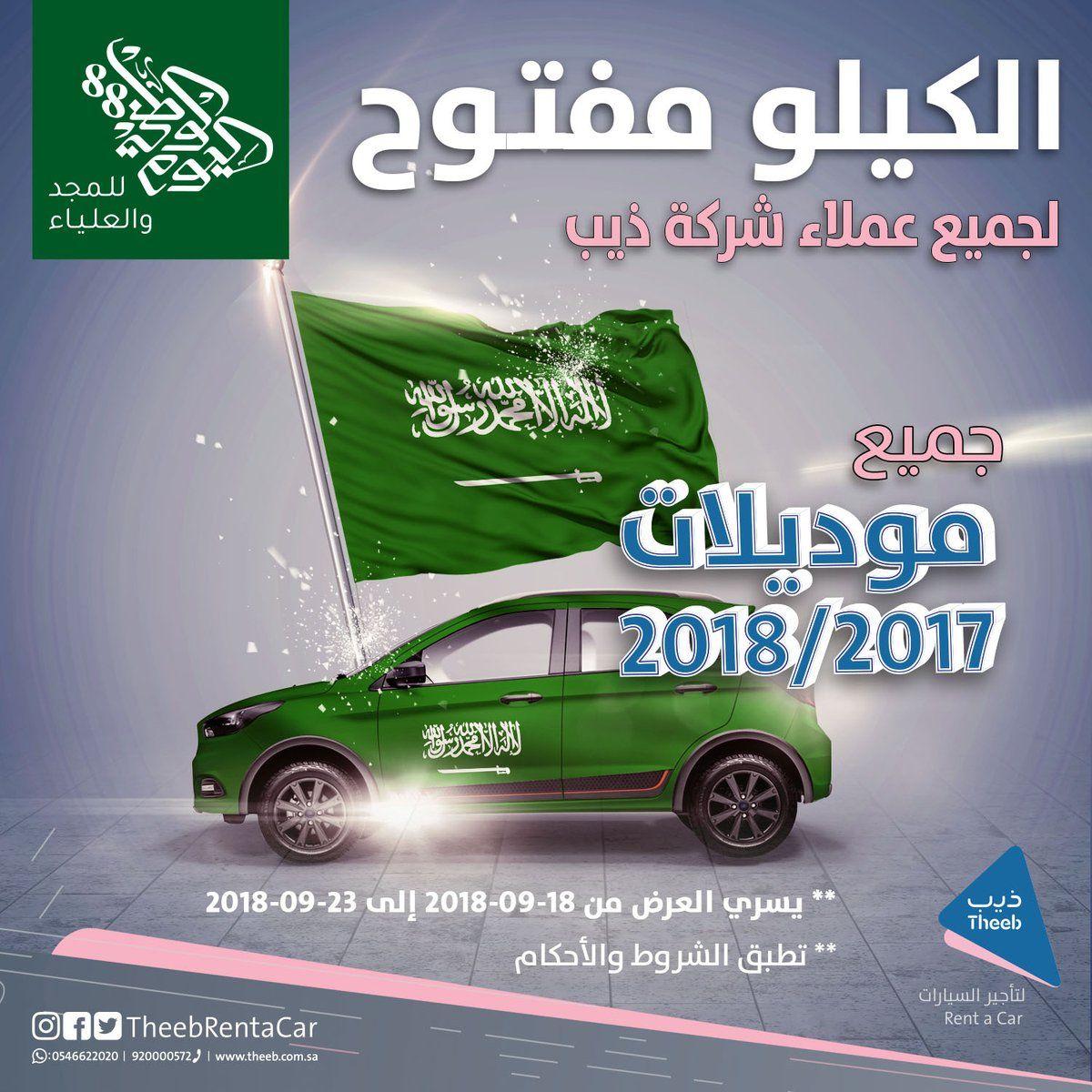 عروض اليوم الوطنى ٨٨ عروض ذيب لتاجير السيارات Https Www 3orod Today Cars Offers Theebrentacar Html Car Toy Car Rent