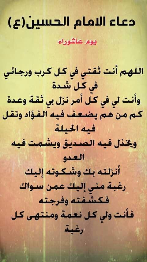Pin By Msar On احاديث اهل البيت عليهم السلام Calligraphy Karbala Photography Ya Hussain Wallpaper