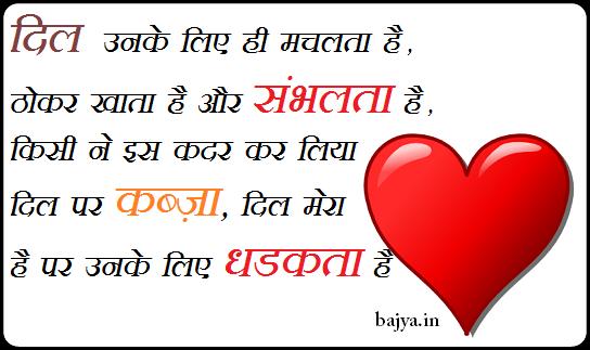 Delightful Snap Shayari: Love SMS In Hindi To Wish Happy Valentines Day 201.