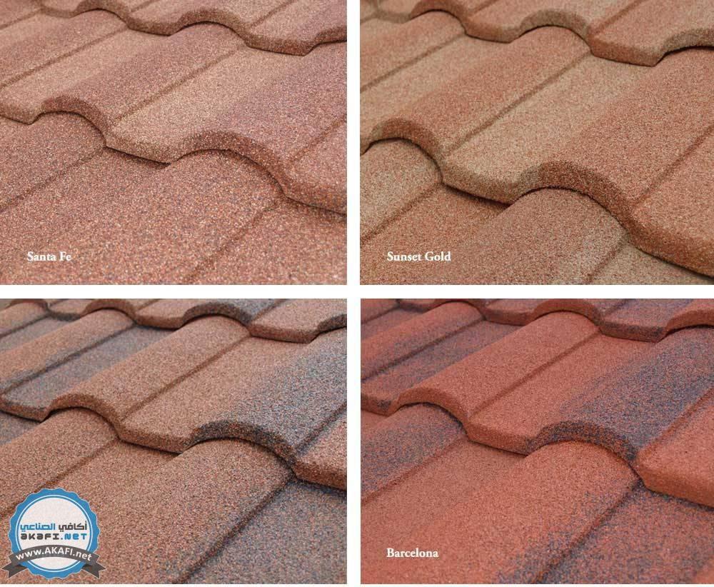 للبيع قرميد معدني بعدة ألوان وأشكال مغلف بالجرانيت الطبيعي أكافي الصناعي المنصة العربية الأولى للصناعة والتجارة Roof Colors Metal Roof Colors Roof Cost