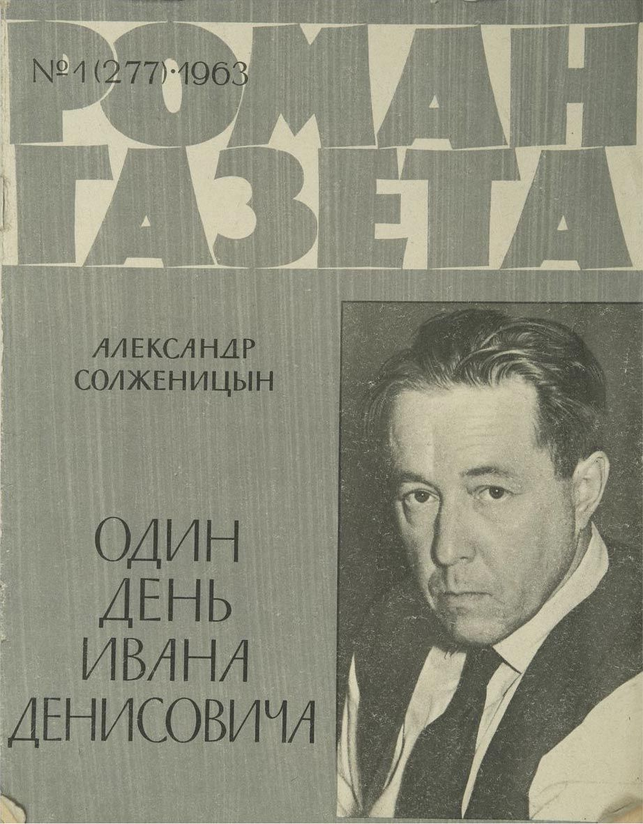 Александр исаевич солженицын (1918-2008) aleksandr isayevich.