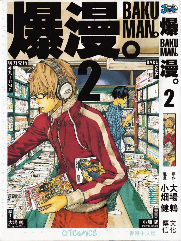 Bakuman Manga, Tsugumi ohba