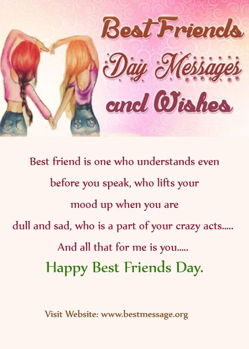 Best Happy Friends Day Messages And Wishes Happy Best Friend Day