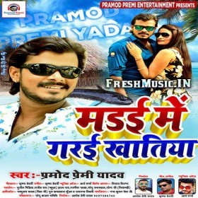 Madai Me Garai Khatiya Pramod Premi Yadav Mp3 Download Mp3 Song Mp3 Download