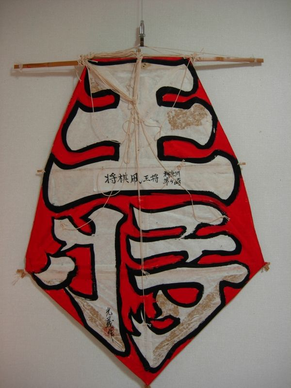 kazutako en japanse stijl lamp exhibition 2 kite aerial photography etc 凧 桑の実 絵手紙
