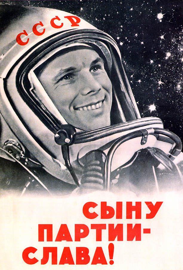 День космонавтики открытки ссср, ангел хранитель