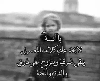 لا يخدعك كلامة المعسول Best Quotes Emotional Photos Arabic Quotes