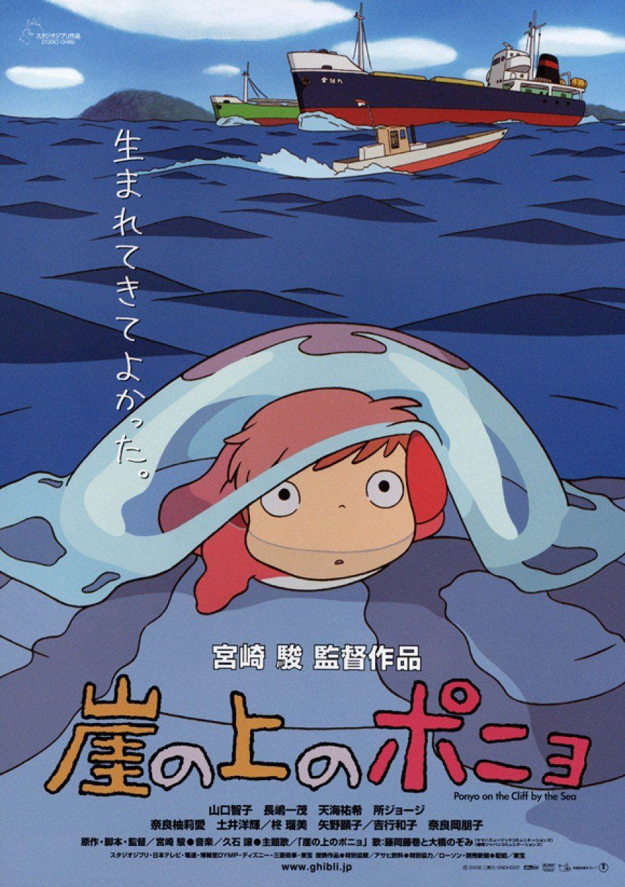 LARGE  Ponyo on a Cliff by the Sea Original Japanese Movie Poster 20x14in (51x36cm)