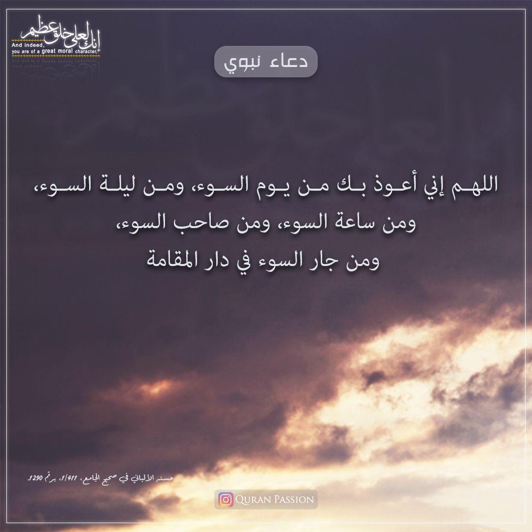 اللهم إني أعوذ بك من يوم السوء ومن ليلة السوء ومن ساعة السوء ومن صاحب السوء ومن جار السوء في دار المقامة Islamic Quotes Passion Quran