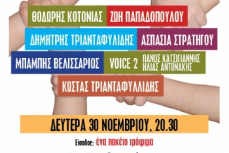 Μουσική βραδιά αγάπης από το Δήμο Ηλιούπολης, 30/11 #Ρυθμόςstage #ΔήμοςΗλιούπολης #κοινωνικόπαντοπωλείο