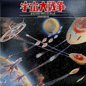 Japanese Topic about 宇宙大戦争 - Battle in Outer Space with photos, videos, shopping, news, dictionary, related and similar topics