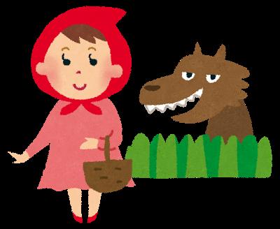 赤ずきんちゃんのイラスト 赤ずきんを狙う狼 かわいいフリー素材集 いらすとや 赤ずきん イラスト 狼 かわいい