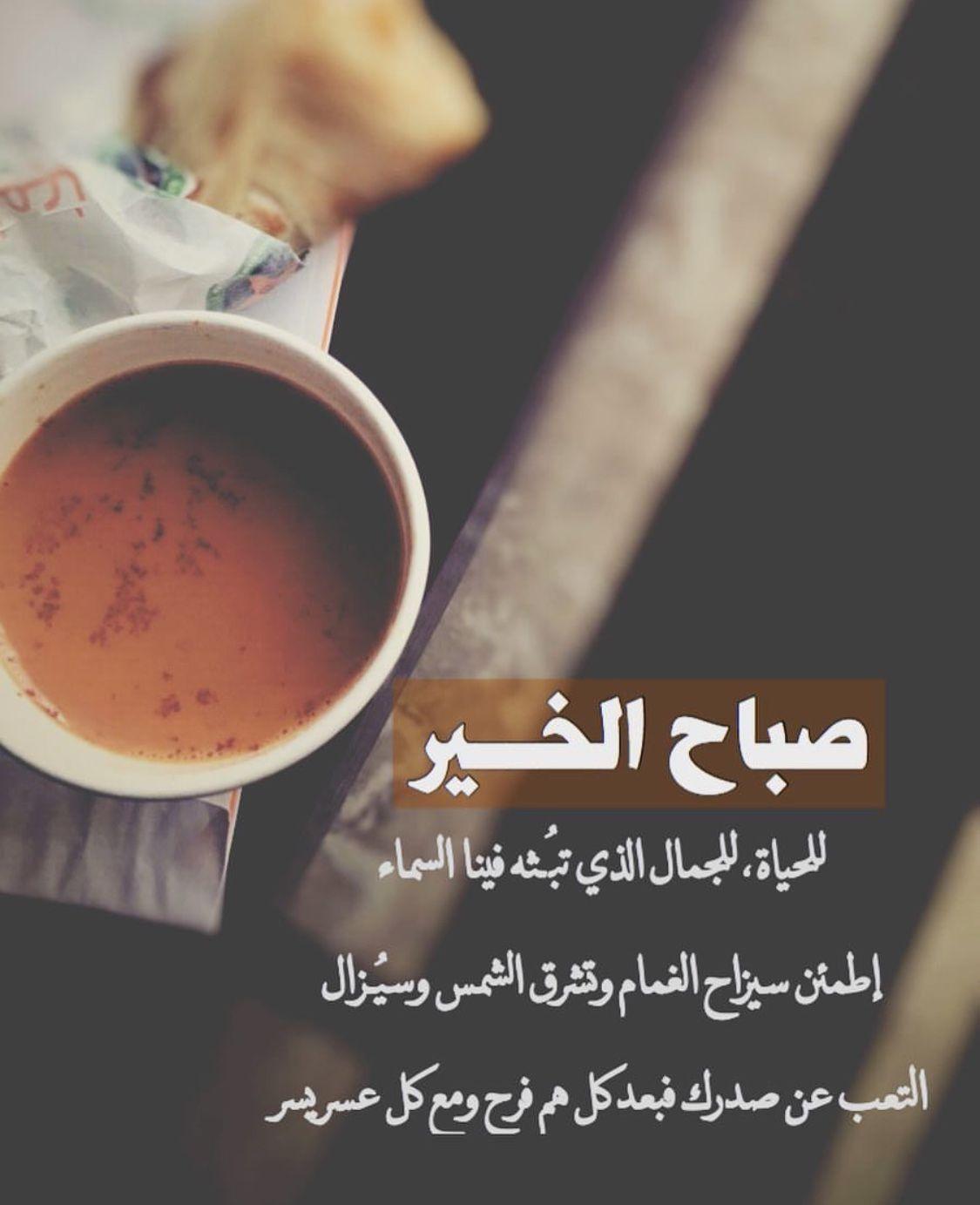 Goodmorning صباح الخير Photo Quotes Romantic Love Quotes Good Morning