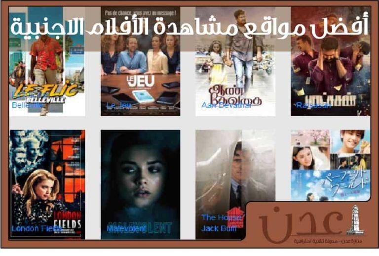 افضل مواقع افلام اجنبية افلام اون لاين و تحميل افلام اجنبية Cards Poster Movie Posters
