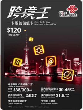 china unicom cross border king | app | China unicom, Desktop