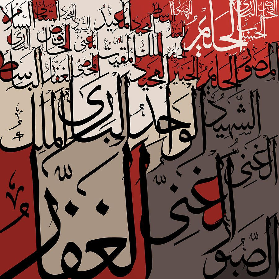 99 Names Of Allah By Catf Islamic Art Calligraphy Islamic Calligraphy Painting Islamic Calligraphy