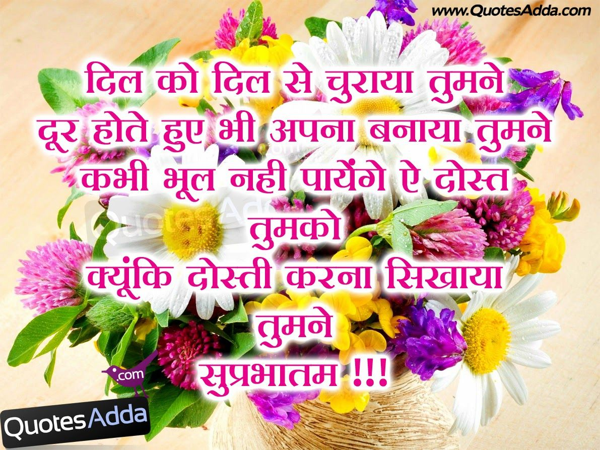 on life in hindi for facebook Good Morning Quotations in Hindi Font ...