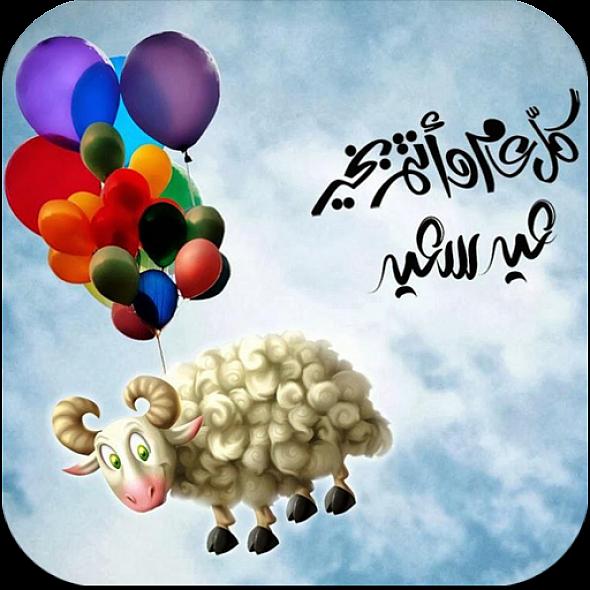 صور للتهنئة Eid Al Adha Greetings Eid Mubarak Greetings Eid Cards