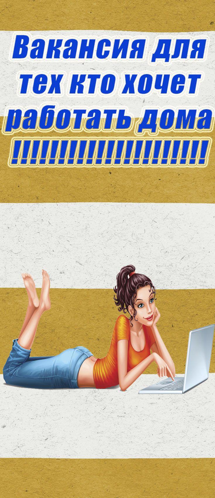 Работа дома вязание вакансии