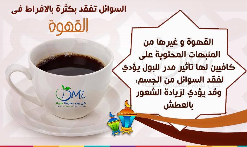 القهوة مدرة للبول وتزيد من الشعور بالعطش أثناء الصيام Glassware Tableware