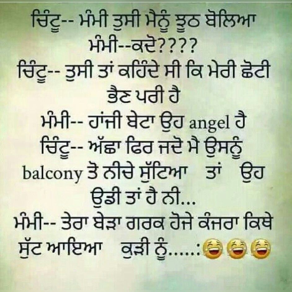 Funny Quotes For Brother In Hindi: Pin By Manmeet Kaur On PuNjAbI QuOtEs