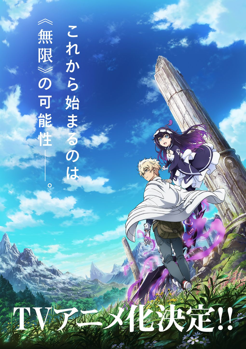 Anime Dives into Another VRMMO with Infinite Dendrogram
