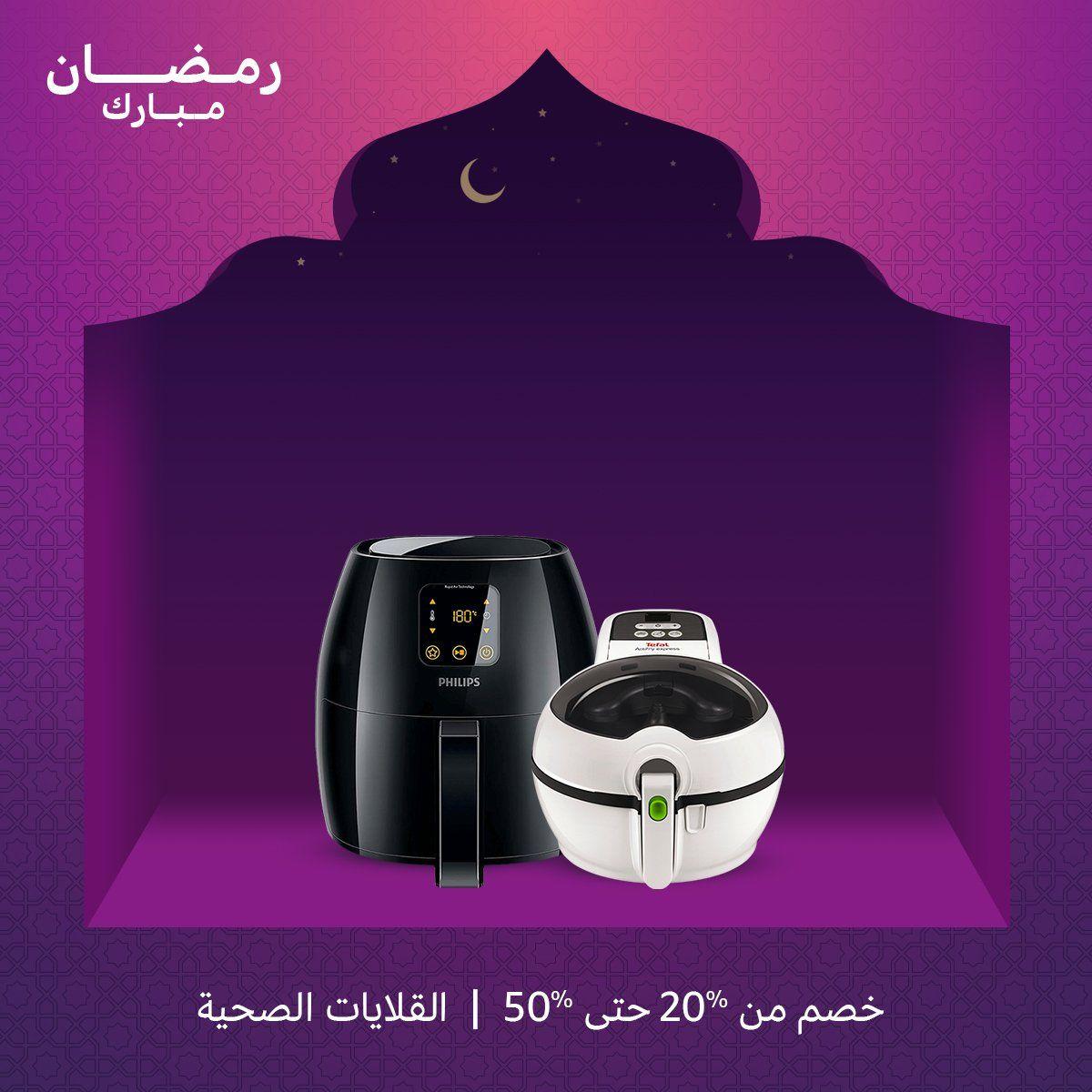 رمضان مبارك عروضنا غير بشهر الخير عروض منوعة على الأجهزة المنزلية والقلايات الكهربائية استخدم كوبون Ramadan واحصل على خصم إضافي Baby Shop Darth Philips