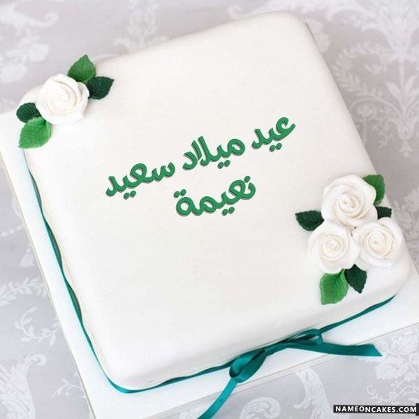 تنزيل عيد ميلاد سعيد نعيمة كعكة ويقول عيد ميلاد سعيد بطريقة جميلة تعديل عيد ميلاد سعيد نعيمة Happy Birthday Cake Photo Boy Birthday Cake Happy Birthday Cakes