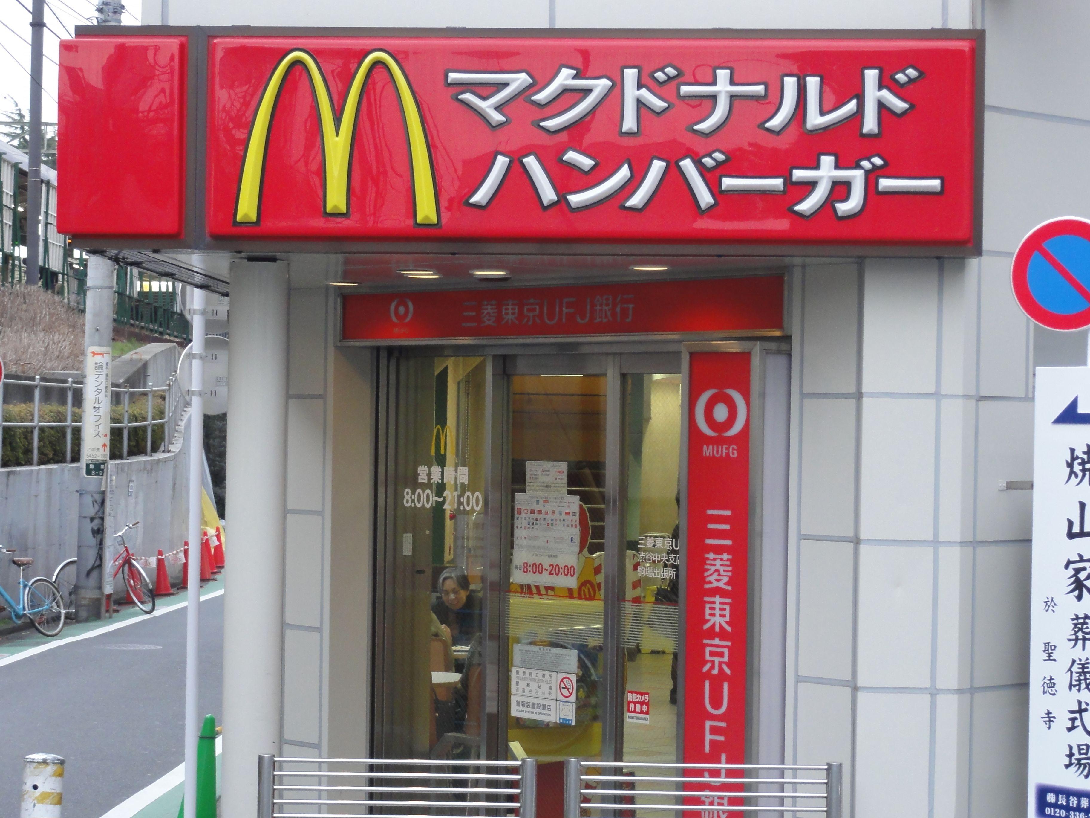 Katakana Japanese Reading Practice Mcdonald S Japan Sign Reading Practice Learn Japanese Signs