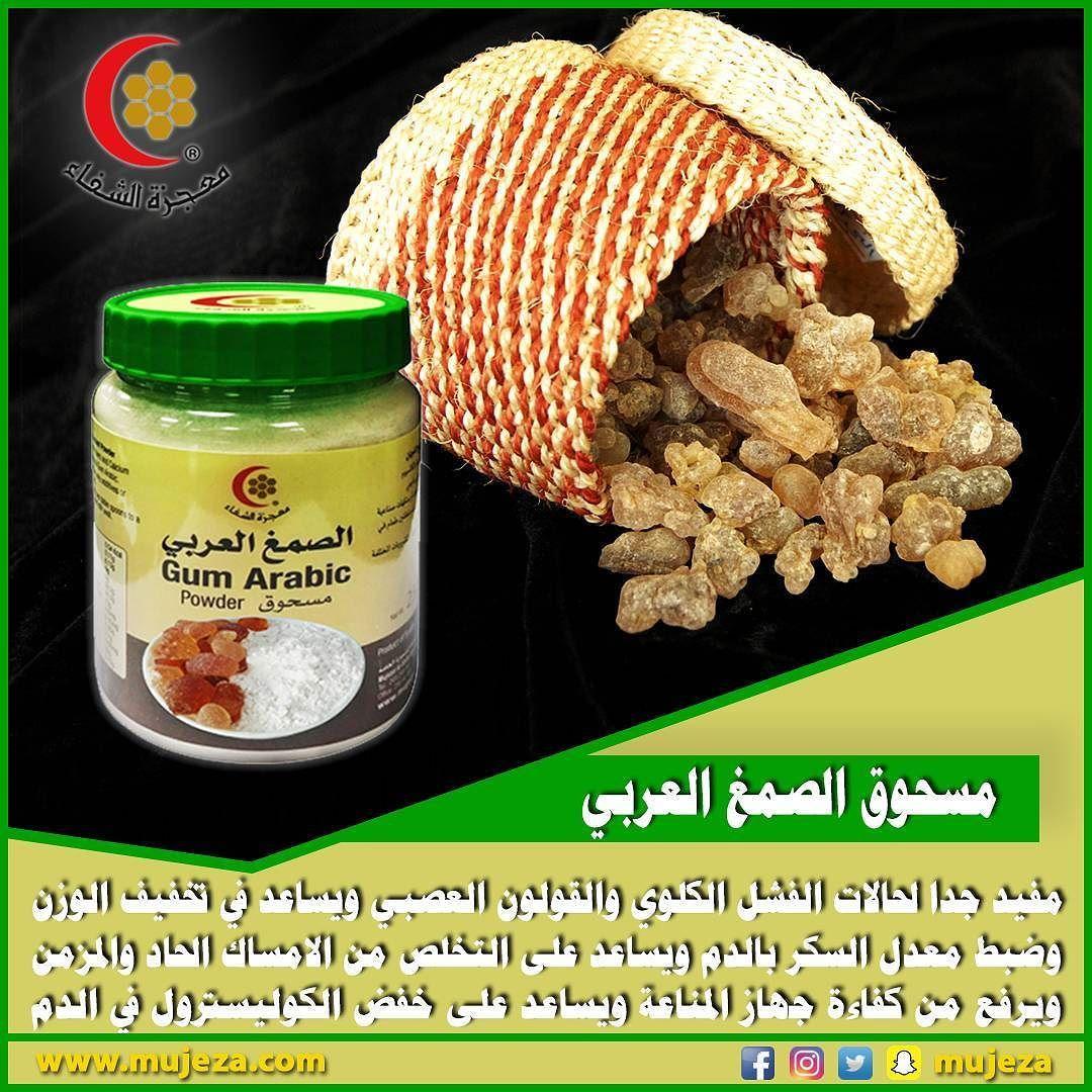 فوائد الصمغ العربي مفيد جدا لحالات الفشل الكلوي القولون العصبي يساعد في تخفيف الوزن ضبط معدل السكر بالدم يساعد على التخلص Gum Arabic Food Natural Remedies