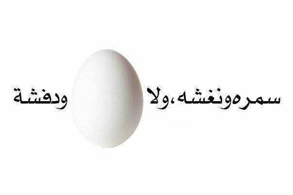 سمرة و بيضا Funny Picture Quotes Arabic Quotes Quotes