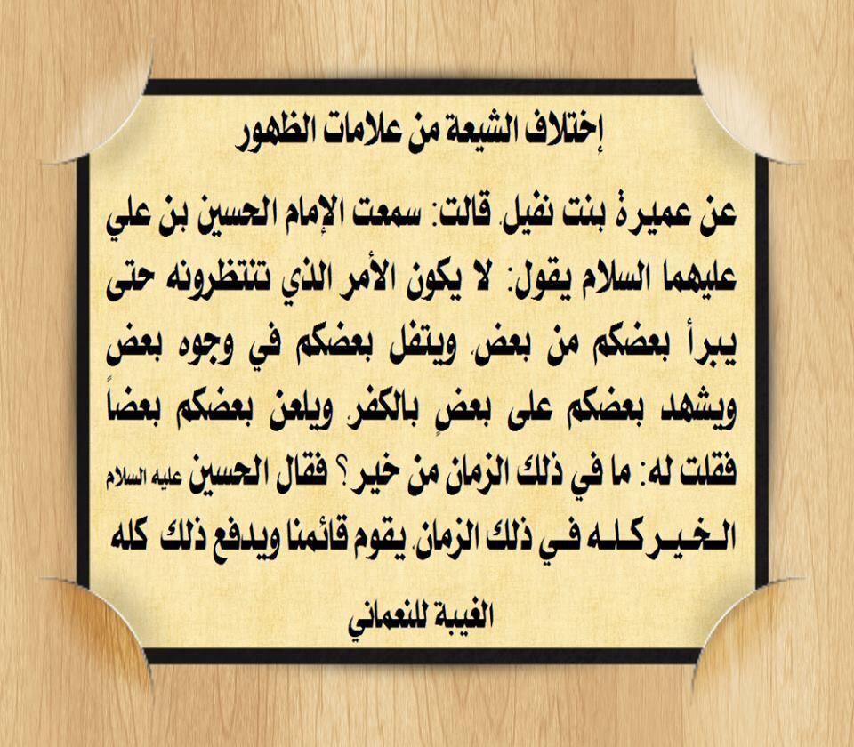 Pin By Abomohammad On احاديث و تأملات مهدوية Arabic Words Words