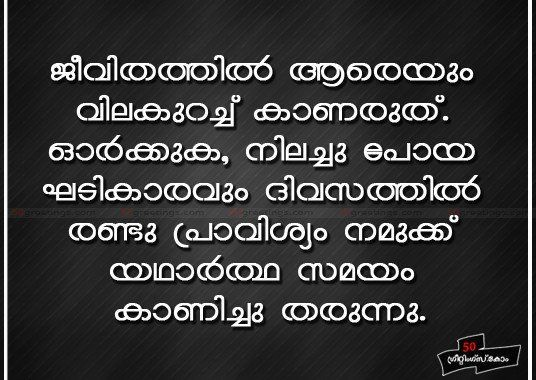 Inspirational Quotes In Malayalam Never Give Up Meaning