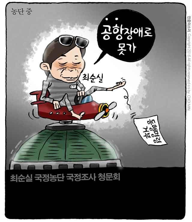 최민의 시사만평 - 청문회 농단 #만평