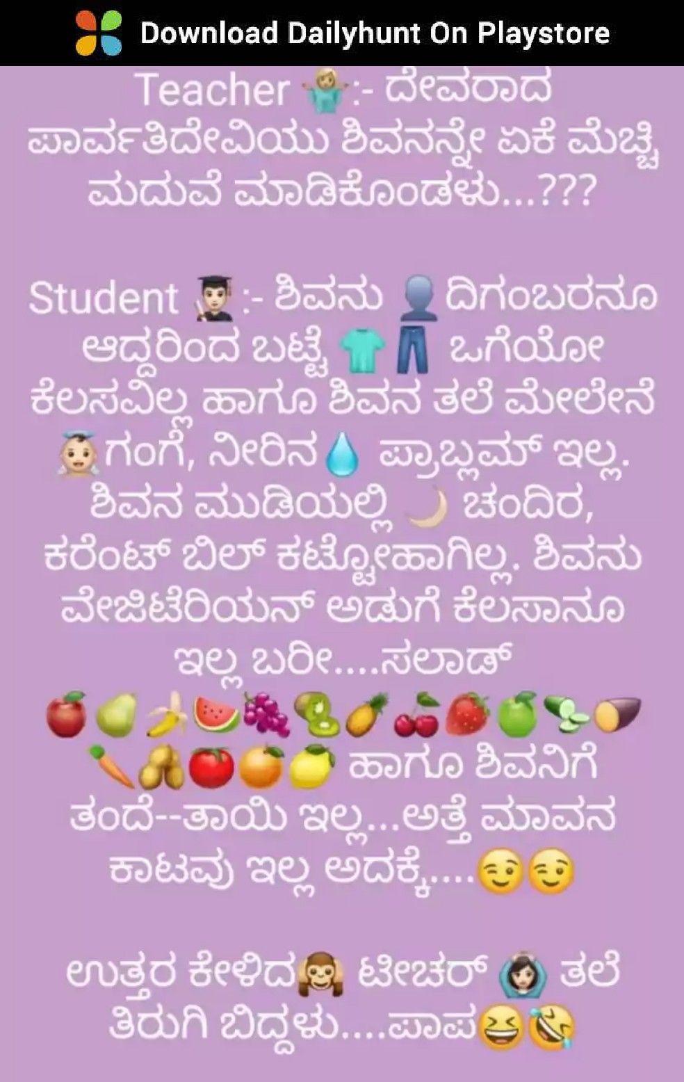 Pin By Girish T Giri On Wallpapers School Quotes Funny Saving Quotes Funny School Jokes