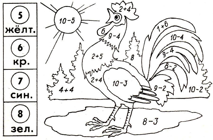 математические раскраски с примерами распечатать картинки