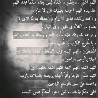 اللهم اشفي والدي شفاء ليس بعده سقما أبدا اللهم آمين Photo Quotes Sing To Me Quotes
