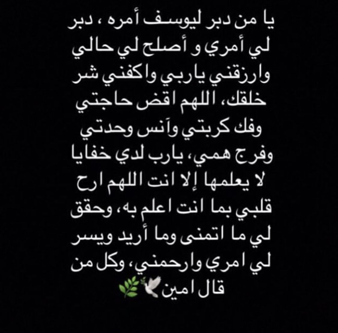 Pin By Ibtissam On ادعية Islamic Pictures Arabic Words Qoutes