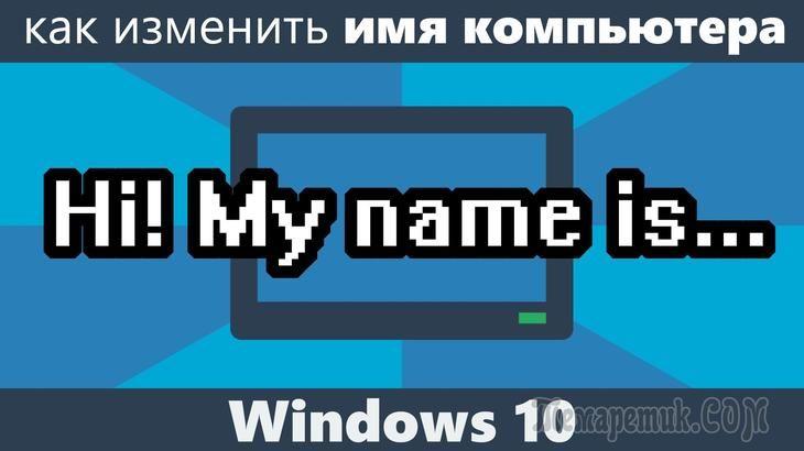 Как изменить имя пользователя в Windows 10 | Имена
