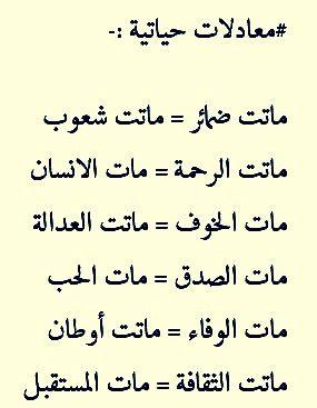 Desertrose معادلات حياتية Beautiful Arabic Words Arabic Words Powerful Words
