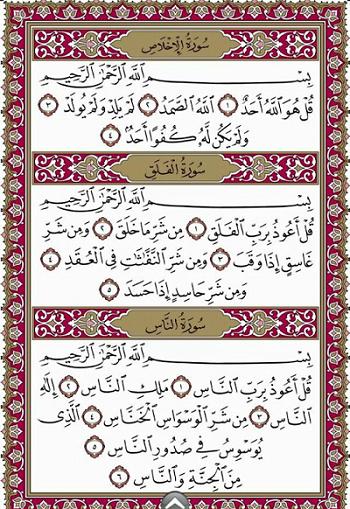 صور مكتوب عليها المعوذات صور المعوذات سور المعوذات مصورة مجلة رجيم Beautiful Quran Quotes Quran Book Islam Facts